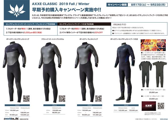 AX_CL_campaign大